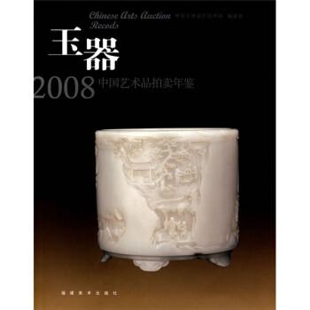 2008中国艺术品拍卖年鉴:玉器 下载