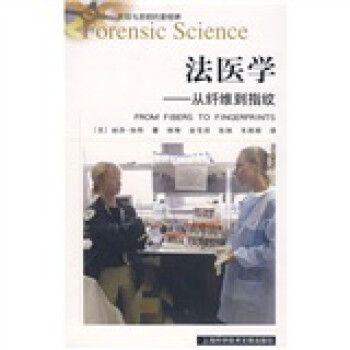 法医学:从纤维到指纹 PDF版