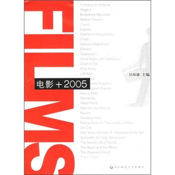 电影+2005 PDF电子版