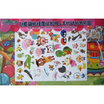 喜羊羊与灰太狼创意磁贴挂图认知棋:羊村动物游乐园 [3-6岁] 电子书