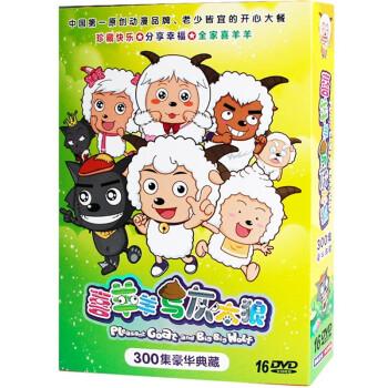 正品喜羊羊与灰太狼DVD套装(16DVD),55元包邮