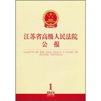 江苏省高级人民法院公报  [Gazette of the High People's Court of Jangsu Province] 电?#24433;?#19979;载
