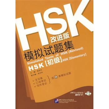 HSK改进版模拟试题集 在线