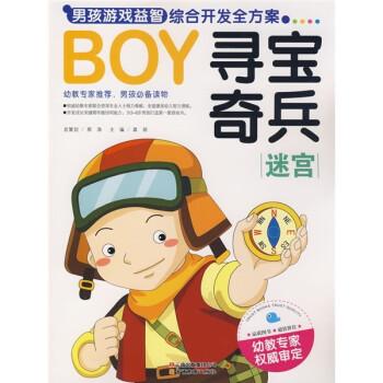 BOY男孩游戏益智综合开发全方案:寻宝奇兵·迷宫 [7-10岁] 试读