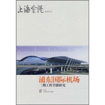 浦东国际机场二期工程节能研究 在线阅读