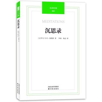 汉译经典:沉思录 在线阅读