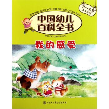 中国幼儿百科全书:我的感受 [3-6岁] 电子版