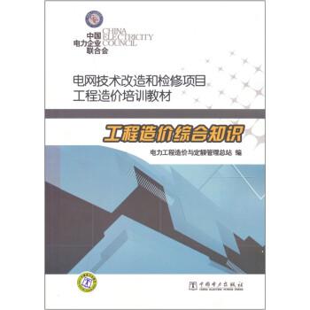 工程造价综合知识 PDF版