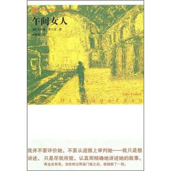 外国畅销小说书架:午间女人 PDF版