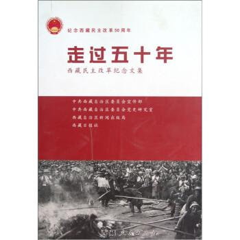 走过五十年:西藏民主改革纪念文集 下载