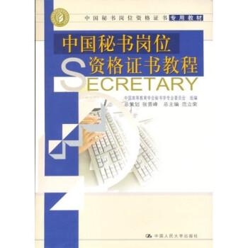 中国秘书岗位资格证书教程 电子版下载