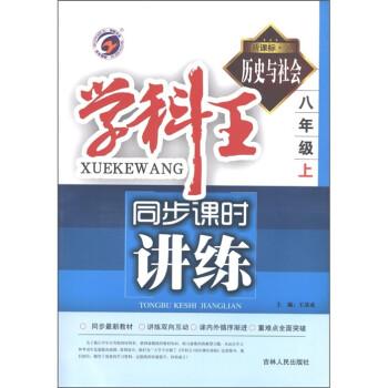 学科王同步课时讲练:历史与社会 PDF电子版