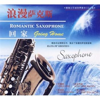浪漫萨克斯回家黑胶唱片(cd) romantic saxophone going home 陈林