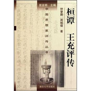 桓谭 王充评传 电子书