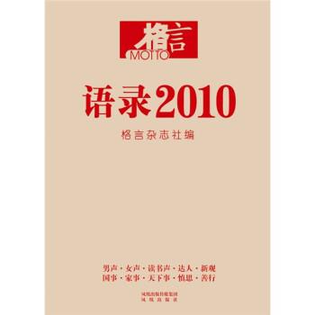 格言:语录2010 电子版