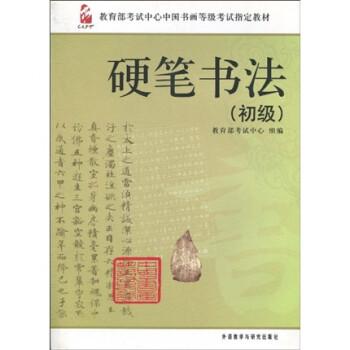 教育部考试中心中国书画等级考试指定教材:硬笔书法 电子书