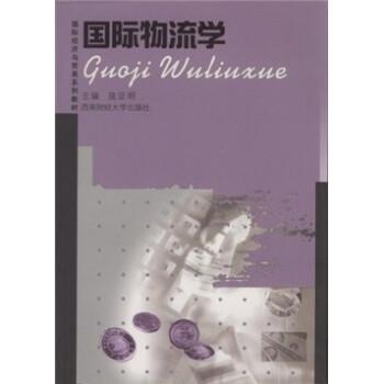 国际物流学 PDF电子版
