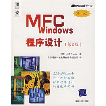 MFC Windows程序设计
