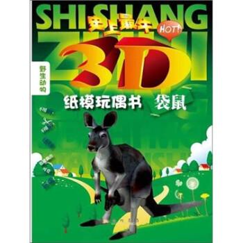 史上最牛3D纸膜玩偶书:袋鼠 [3-6岁] PDF版下载
