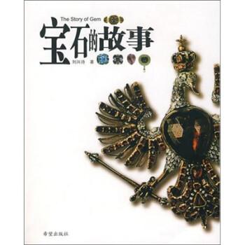 宝石的故事 [3-6岁] PDF版下载