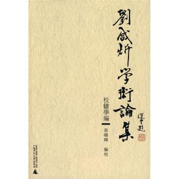 刘咸炘学术论集·校雠学编 电子版
