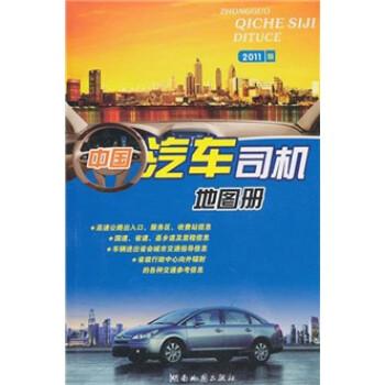 11版中国汽车司机地图册 彩