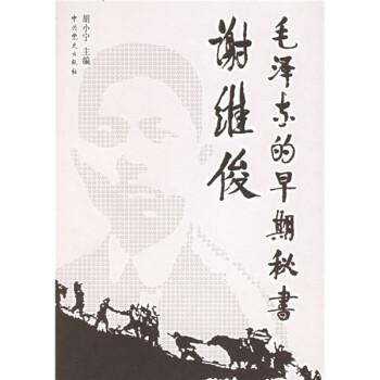 毛泽东的早期秘书:谢维俊 下载