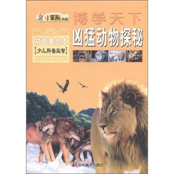 博学天下·小笨熊典藏:凶猛动物探秘 [3~10岁] PDF电子版