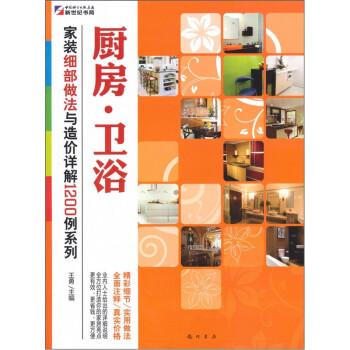 家装细部做法与造价详解1200例:厨房·卫浴 版
