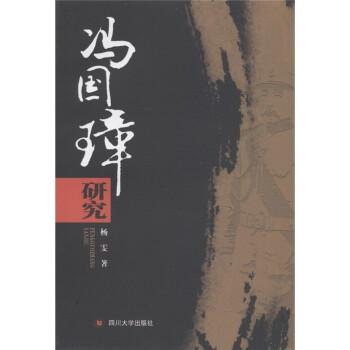 冯国璋研究 电子书下载
