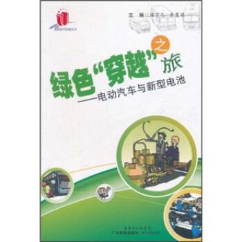 """绿色""""穿?#20581;?#20043;旅:电动汽车与新型电池 电?#24433;?#19979;载"""