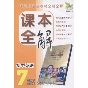 课本全解:初中英语 PDF电子版
