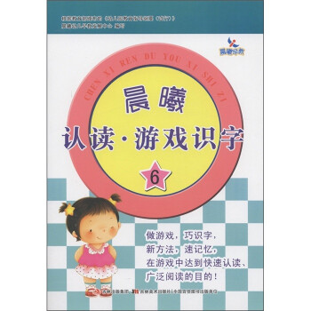 晨曦早教:晨曦认读·游戏识字 电子书