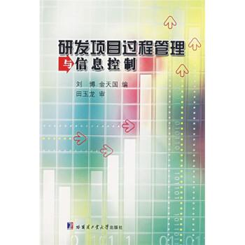 研发项目过程管理与信息控制 版
