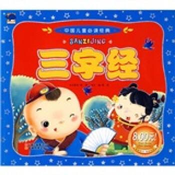 中国儿童必读经典:三字经 [3-6岁] 试读