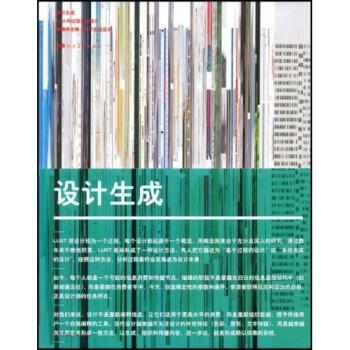 今日交流设计丛书- 设计生成** 电子书下载
