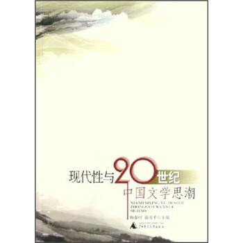 现代性与20世纪中国文学思潮 试读