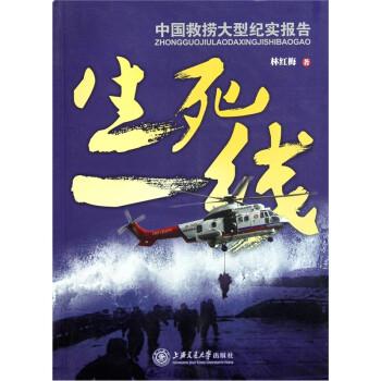 中国救捞大型纪实报告:生死一线 电子版下载
