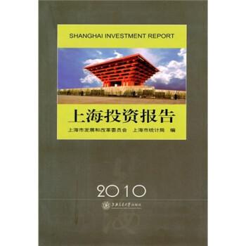 上海投资报告 电子书下载