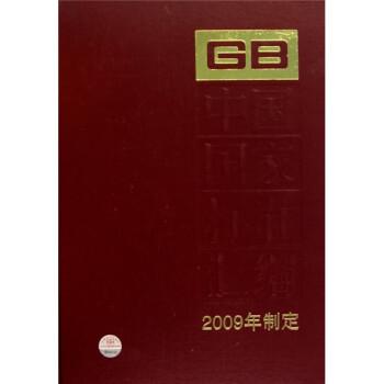 中国国家标准汇编 电子版下载
