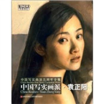 中国写实画派:袁正阳 电子书