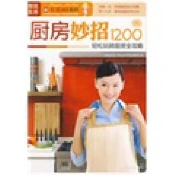 厨房妙招1200例 PDF电子版