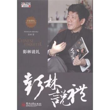 百家讲坛:彭林说礼 PDF电子版