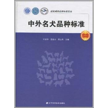 中外名犬品种标准 PDF电子版