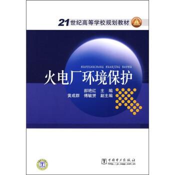 21世纪高等学校规划教材:火电厂环境保护 PDF电子版