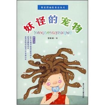 管家琪幽默童话系列:妖怪的宠物 [3-6岁] 电子书