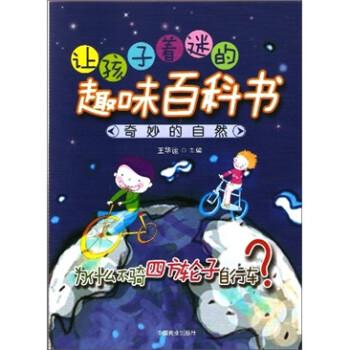 让孩子着迷的趣味百科书:奇妙的自然 [7-10岁] 电子书下载