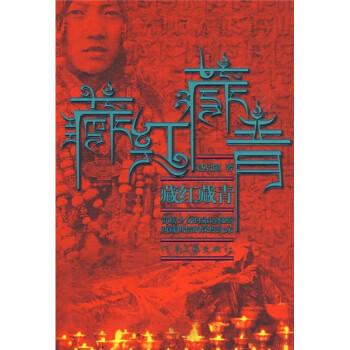 藏红藏青 电子书下载