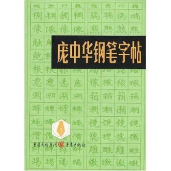 《庞中华钢笔字帖》图片