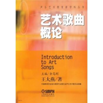 声乐艺术教育新学科丛书:艺术歌曲概论  [Intoduction to Art Songs] 电子版下载